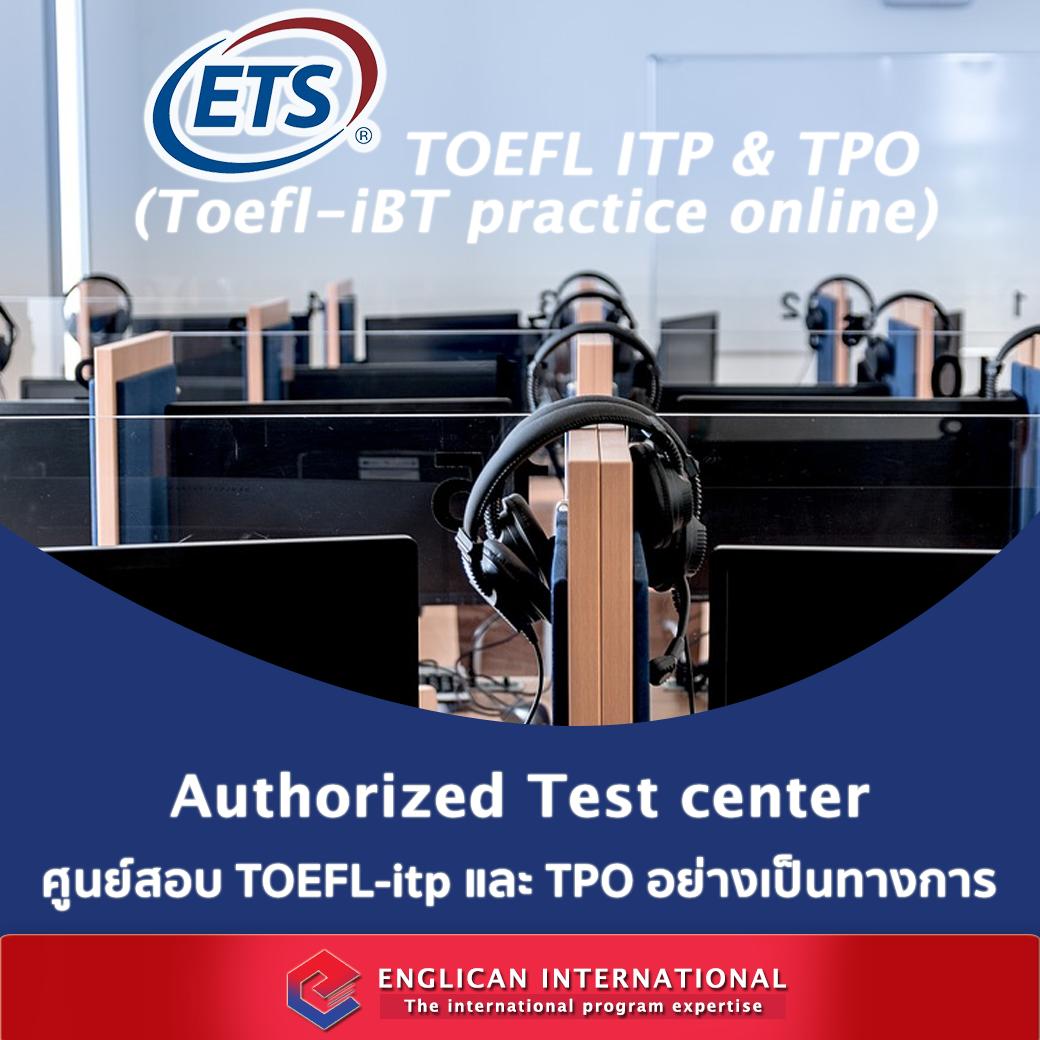 ศูนย์สอบ TOEFL- itp และ TPO อย่างเป็นทางการ