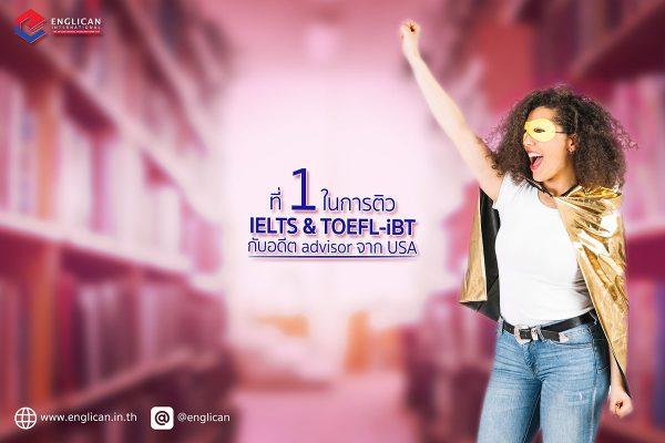 อันดับ 1 ในการติว TOEFL-IBT ที่ Englican